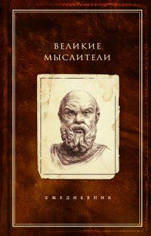 Ежедневник. Великие мыслители (Сократ)