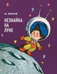 Обложка Незнайка на Луне (ил. Г. Валька) Николай Носов