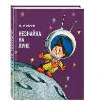 Носов Н.Н. - Незнайка на Луне (ил. Г. Валька) обложка книги