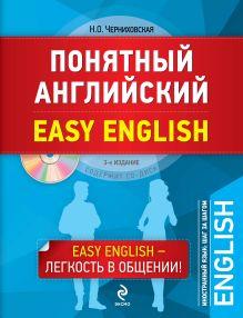 Черниховская Н.О. - Понятный английский. 3-е издание (+CD) обложка книги