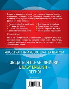 Обложка сзади Понятный английский. 3-е издание (+CD) Н.О. Черниховская