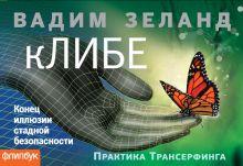 Зеланд В. - кЛИБЕ. Конец иллюзии стадной безопасности (флипбук) обложка книги