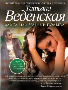 Веденская Т. - Алиса, или Зеленый подъезд обложка книги