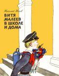 Витя Малеев в школе и дома (ил. А. Каневского)