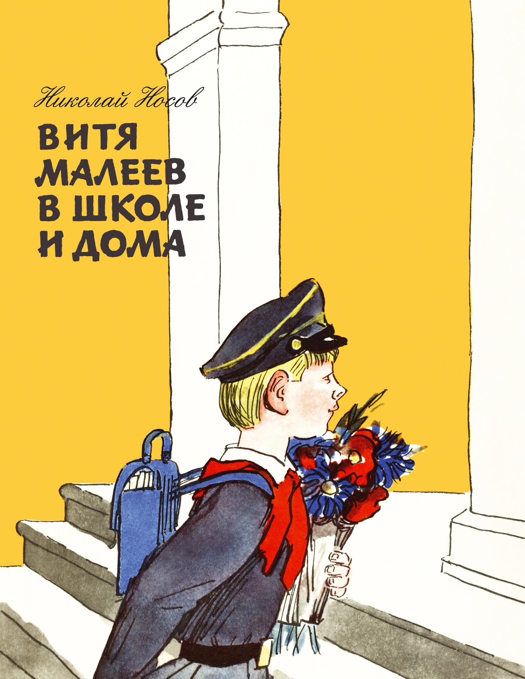 Витя Малеев в школе и дома (ил. А. Каневского) от book24.ru