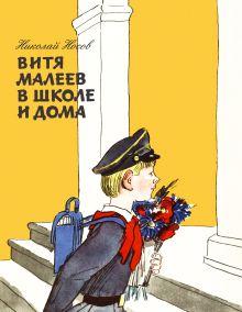 Витя Малеев в школе и дома (ил. А. Каневского) обложка книги