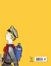 Обложка сзади Витя Малеев в школе и дома (ил. А. Каневского) Николай Носов