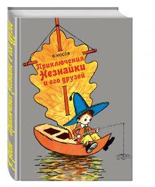 Носов Н.Н. - Приключения Незнайки и его друзей (ил. А. Лаптева) обложка книги