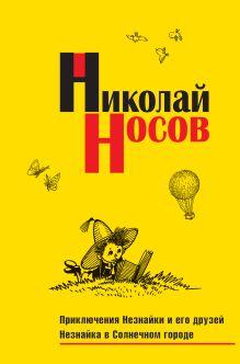 Приключения Незнайки и его друзей. Незнайка в Солнечном городе (импер.) обложка книги