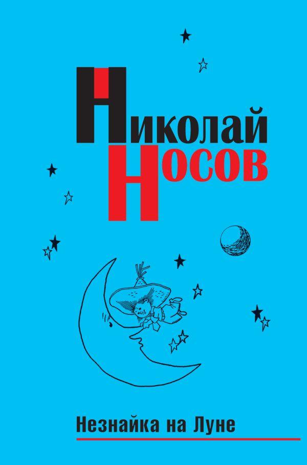 Незнайка на Луне (импер.) Носов Н.Н.