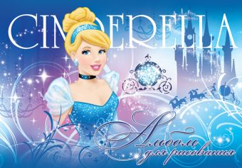 Альб д.рис 8л скр А4 D3183-g-VQ Cinderella