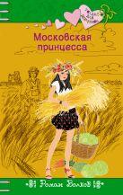 Волков Р.В. - Московская принцесса' обложка книги