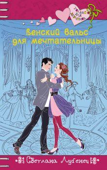 Венский вальс для мечтательницы обложка книги