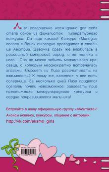Обложка сзади Венский вальс для мечтательницы Светлана Лубенец