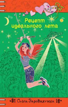 Заровнятных О. - Рецепт идеального лета обложка книги