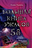 Усачева Е.А. - Большая книга ужасов. 58' обложка книги
