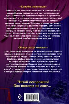 Обложка сзади Большая книга ужасов. 58 Елена Усачева