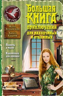 Волынская И., Кащеев К. - Большая книга приключений для находчивых и отважных обложка книги