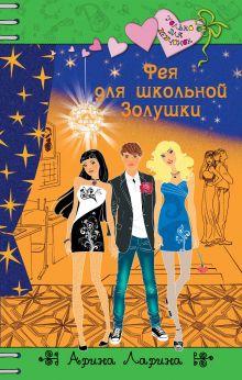 Обложка Фея для школьной Золушки Арина Ларина