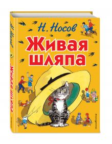 Живая шляпа (ил. И. Семёнова) обложка книги