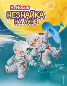 Обложка Незнайка на Луне (ил. О. Зобниной) Николай Носов
