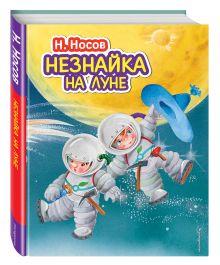 Незнайка на Луне (ил. О. Зобниной) обложка книги