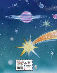 Обложка сзади Незнайка на Луне (ил. О. Зобниной) Николай Носов