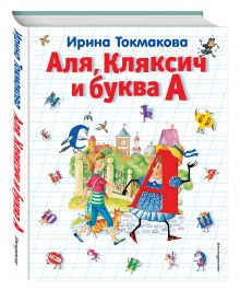 Аля, Кляксич и буква А обложка книги