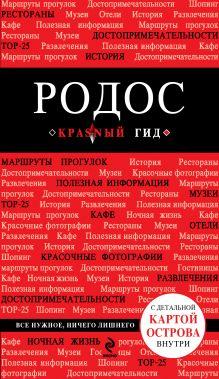 Обложка Родос. 2-е изд., испр. и доп. Анна Киберева