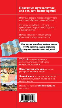 Обложка сзади Родос. 2-е изд., испр. и доп. Анна Киберева