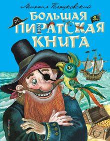 Обложка Большая пиратская книга Михаил Пляцковский