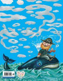 Обложка сзади Большая пиратская книга Михаил Пляцковский