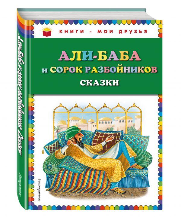 Али-баба и сорок разбойников. Сказки (ил. Ю. Устиновой)