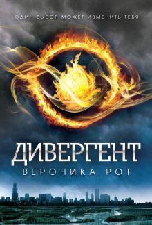Обложка Дивергент Вероника Рот