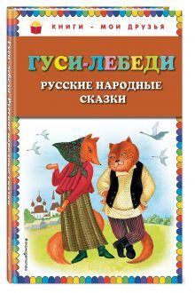 - Гуси-лебеди. Русские народные сказки обложка книги