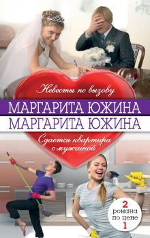 Южина М.Э. - Невесты по вызову. Сдаётся квартира с мужчиной обложка книги