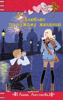 Влюблен по чужому желанию обложка книги