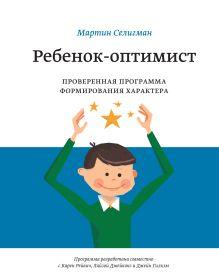 Мартин Селигман - Ребенок-оптимист. Проверенная программа формирования характера обложка книги