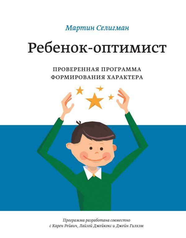 Ребенок-оптимист. Проверенная программа формирования характера Мартин Селигман