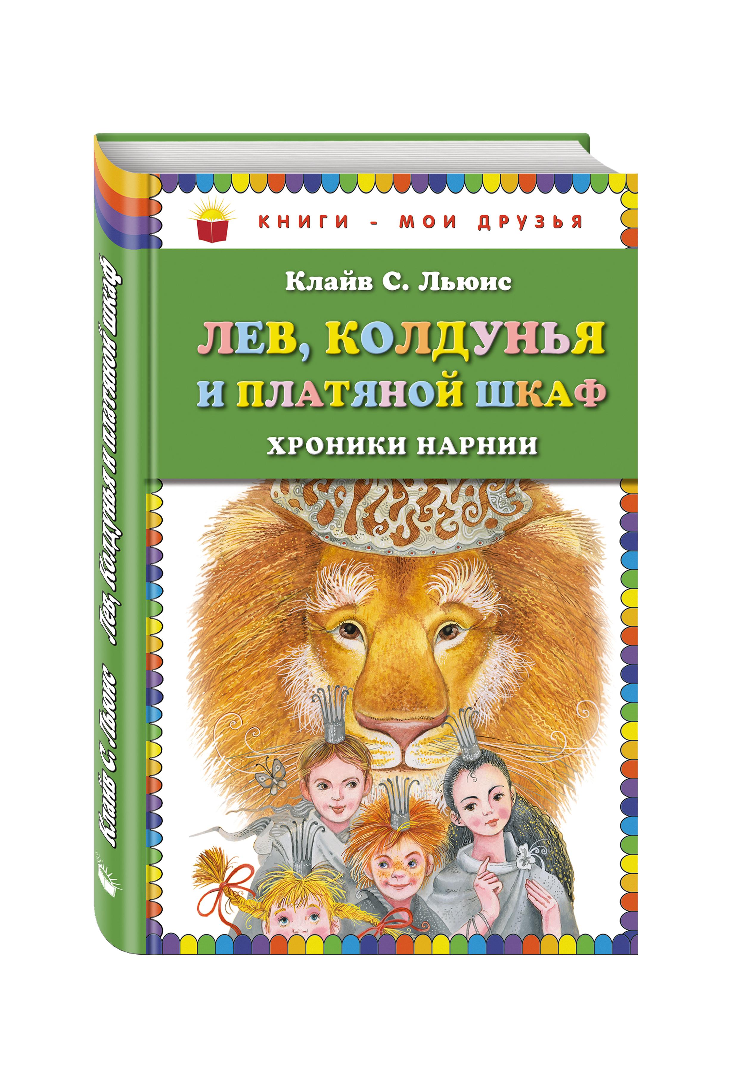 Лев, Колдунья и платяной шкаф_ ( Льюис К.С.  )