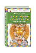 Лев, Колдунья и платяной шкаф_(ил. М. Митрофанова)