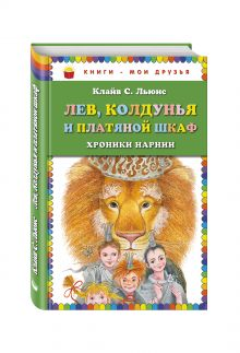 Лев, Колдунья и платяной шкаф_(ил. М. Митрофанова) обложка книги