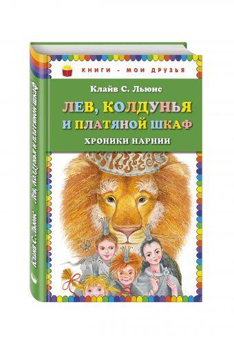 Лев, Колдунья и платяной шкаф_(ил. М. Митрофанова) Льюис К.С.