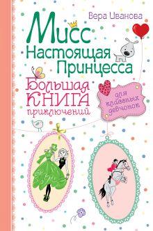 Мисс настоящая принцесса. Большая книга приключений для классных девчонок обложка книги
