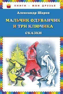 Мальчик Одуванчик и три ключика. Сказки (ил. Н. Гольц) обложка книги