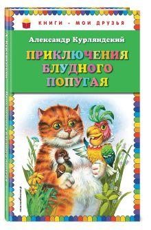 Курляндский А.Е. - Приключения блудного попугая обложка книги