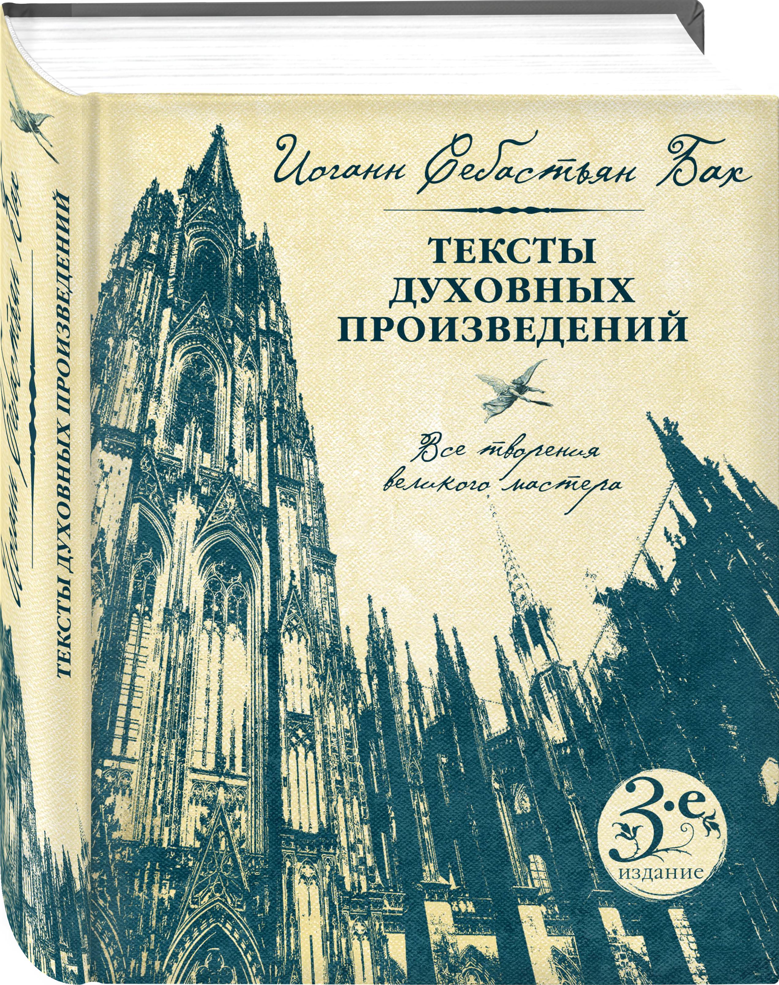Иоганн Себастьян Бах. Тексты духовных произведений