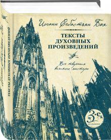Бах И.С. - Иоганн Себастьян Бах. Тексты духовных произведений обложка книги