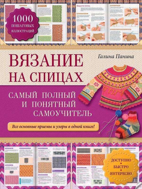 книга вязание на спицах самый полный и понятный самоучитель адриенн