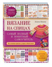 Панина Г.П. - Вязание на спицах: самый полный и понятный самоучитель обложка книги